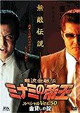 難波金融伝 ミナミの帝王(50)金貸しの掟 [DVD]