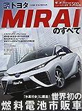 ニューモデル速報第502弾 トヨタ・MIRAIのすべて (モーターファン別冊)