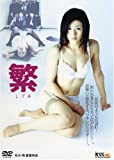 Image de 繁 しげみ [DVD]