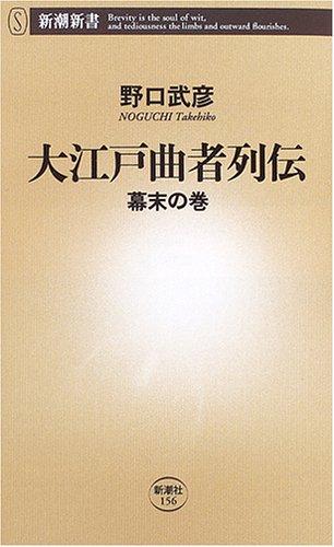 大江戸曲者列伝―幕末の巻