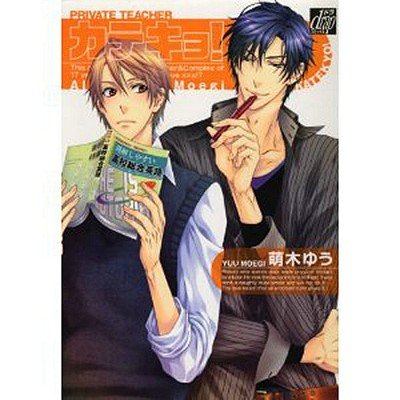 Private Teacher! Volume 1 (Yaoi)   [PRIVATE TEACHER V01 (YAOI)] [Paperback]