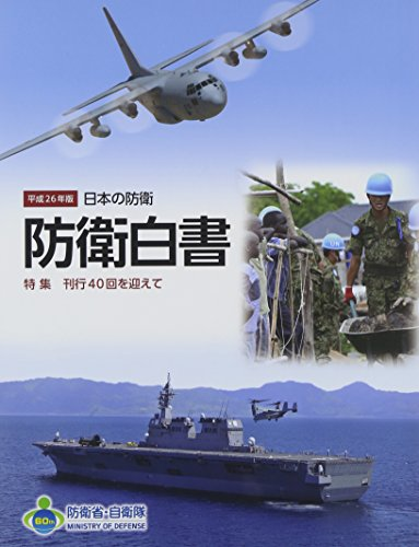 日本の防衛―防衛白書〈平成26年版〉