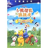 Winnie the Pooh – Part 1 (Mandarin Chinese Edition)
