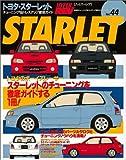 トヨタ・スターレット (ハイパーレブ—車種別チューニング&ドレスアップ徹底ガイドシリーズ)