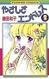 やさしさエンドレス(2) (フラワーコミックス)