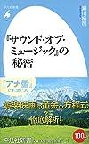 『サウンド・オブ・ミュージック』の秘密 (平凡社新書 759)