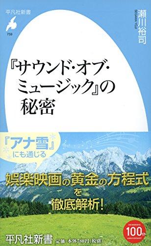 『サウンド・オブ・ミュージック』の秘密 (平凡社新書)