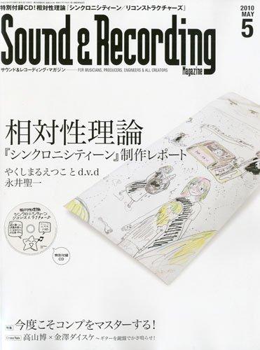 Sound & Recording Magazine (サウンド アンド レコーディング マガジン) 2010年 05月号 (CD付き)[雑誌]