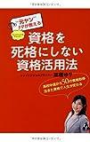 「元ヤン」FP(ファイナンシャルプランナー)が教える 資格を死格にしない資格活用法: 高校中退から50の資格取得 活きた資格で人生が変わる