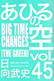 ���Ҥ�ζ� BIGTIME CHANGES(45) (���̼ҥ��ߥå���)