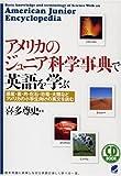 CD BOOK アメリカのジュニア科学事典で英語を学ぶ―惑星・星・月・化石・恐竜・大陸などアメリカの小学生向けの英文を読む