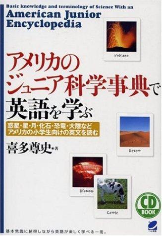 アメリカのジュニア科学事典で英語を学ぶ