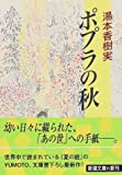 ポプラの秋 (新潮文庫) [文庫] / 湯本 香樹実 (著); 新潮社 (刊)