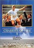 炎のランナー [DVD]