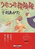 ウホッホ探険隊 (朝日文庫)