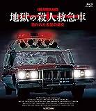 地獄の殺人救急車/狙われた金髪の美女[Blu-ray/ブルーレイ]