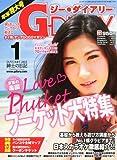 G-DIARY (ジーダイアリー) 2012年 01月号 [雑誌]