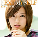 NEXT MY SELF (A)