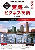 NHKラジオ 実践ビジネス英語 2016年 2月号 [雑誌] NHKテキスト