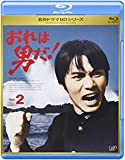 おれは男だ! Vol.2[Blu-ray/ブルーレイ]