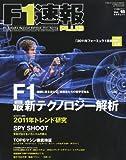 F-1速報PLUS(プラス) vol.18 2011年 6/20号 [雑誌]