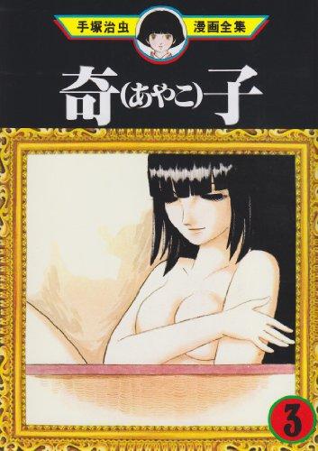 奇子(3) (手塚治虫漫画全集 (199))
