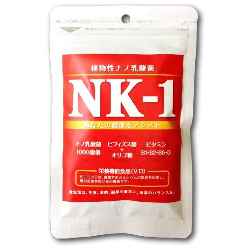 インフルエンザのはやる季節は腸内改善!植物性ナノ乳酸菌NK-1+ビタミンD 90粒30日分