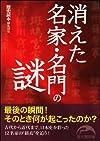 消えた名家・名門の謎 (新人物往来社文庫)