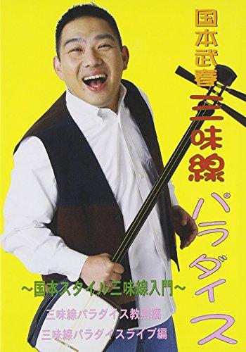 国本武春の三味線パラダイス 国本スタイル三味線入門 [DVD] -