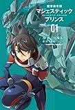 銀河機攻隊マジェスティックプリンス -1 (カドカワコミックス・エース)