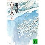 白き冬日 (講談社文庫)
