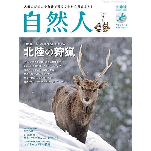 自然人 第51号 (2016-12-10) [雑誌]