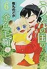 うどんの国の金色毛鞠 第6巻 2015年08月08日発売