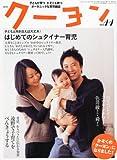 月刊 クーヨン 2010年 11月号 [雑誌]