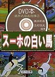 スーホの白い馬 (DVD本 酒井式描画指導)