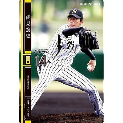 オーナーズリーグ18 黒カード NB 能見篤史 ウエハース版 阪神タイガース