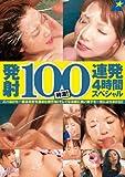 特濃!発射100連発 4時間スペシャル [DVD]