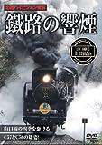 鐵路の響煙 山口線1SLやまぐち号/SL津和野稲成号[DVD]