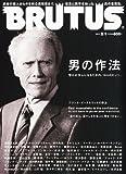 BRUTUS (ブルータス) 2011年 2/1号 [雑誌]