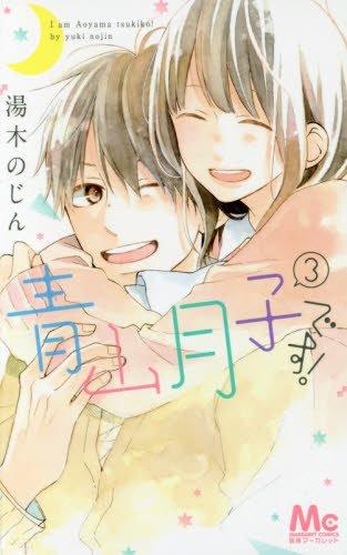 青山月子です! 3 (マーガレットコミックス)