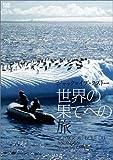 世界の果てへの旅 [DVD]