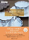 パリ 魅惑のアンティーク (madame FIGARO BOOKS)