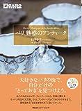 �ѥ� ̥�ǤΥ���ƥ����� (madame FIGARO BOOKS)