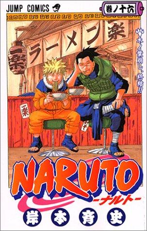NARUTO―ナルト― 16 (ジャンプ・コミックス)