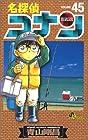 名探偵コナン 第45巻