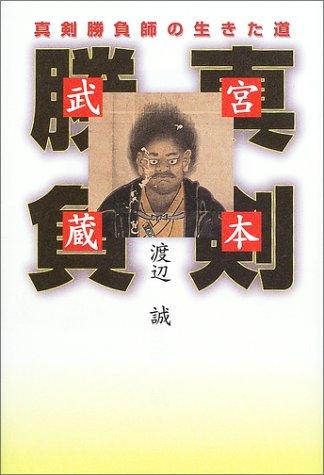 宮本武蔵—真剣勝負師の生きた道