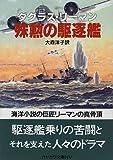 殊勲の駆逐艦 (ハヤカワ文庫 NV (801))