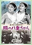 あの頃映画 松竹DVDコレクション 隣の八重ちゃん[DVD]