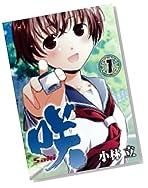 咲-Saki 1 (1) (ヤングガンガンコミックス)