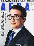 AERA(アエラ) 2015年 10/5 号 [雑誌]